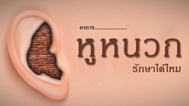 Deafness-treatment-news-site